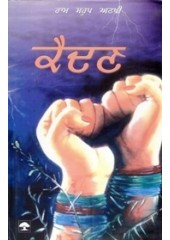 Kaidan  - Book By Ram Saroop Ankhi