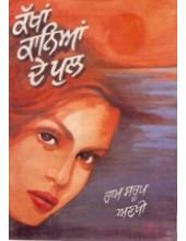 Kakhan Kanian De Pul - Book By Ram Saroop Ankhi