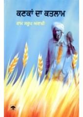 Kankan Da Katlam - Book By Ram Saroop Ankhi