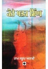 Kothe Kharak Singh - Book By Ram Saroop Ankhi
