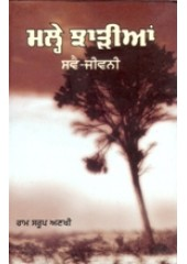 Malhe Jharian - Svai Jeevani - Book By Ram Saroop Ankhi