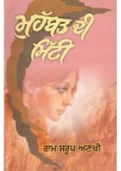 Mohabbat Di Mitti - Book By Ram Saroop Ankhi