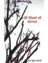 Moye Mitran Di Shanakht - Book By Ram Saroop Ankhi
