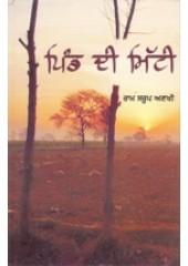 Pind Di Mitti - Book By Ram Saroop Ankhi
