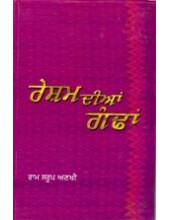 Resham Dian Gandhan - Book By Ram Saroop Ankhi