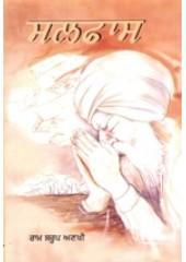 Salfas - Book By Ram Saroop Ankhi