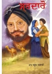 Sardaro- Book By Ram Saroop Ankhi