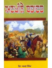 Ankhile Bahadar - Book By Giani Amar Singh