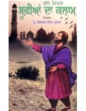 Bhulle Visre Sufian Da Kalam - Book By Dr. Bikram Singh Ghuman