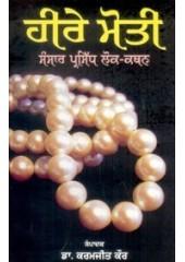 Here Moti -Sansar Prasidh Lok Kathan - Book By Dr. Karamjit Kaur