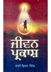Jiwan Prakash - Book By Bhai Krishan Singh