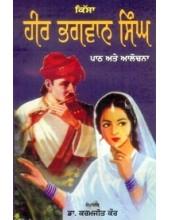 Kissa Heer Bhagwan Singh Path ate Alochna - Book By Dr. Karamjit kaur