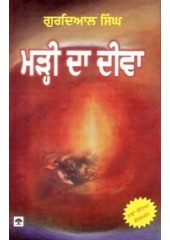 Mari Da Deeva - Book By Gurdial Singh