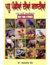 Pashu Panchiyan Dian Kahanian - Book By Dr. Karamjit Kaur