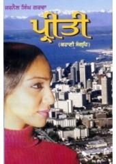 Preeti - Book By Jarnail Singh Garcha
