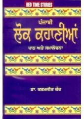 Punjabi Lok Kahanian - Book By Dr. Karamjit Kaur