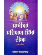 Sakhian Sachiar Sikhan Dian-I - Book By Balwinder Singh Jaurasingha