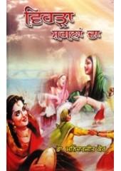 Vehra Shagna Da - Book By Dr. Maninderjeet Kaur