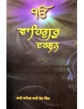 Waheguru Darshan - Book By Bhai Sahib Bhai Sher Singh ji