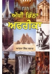 Akhi Ditha Africa - Book By Atma Singh Brar