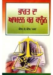 Bharat Da Amdan Kar Kanoon - Book By S. J. S. Pal