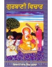 Gurbani Vichar - Book By Giani Lal Singh Garcha