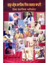 Guru Granth Sahib Vich Bhagat Bani Ik Samajik Adhiyan - Book By Dr. Gian Chand Jain