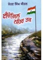 Ichogil Nehar Tak (Hardbound)- Book By Sohan Singh Seetal