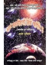 Maha Shaktishali Kiven Baniye - Book By Bhagat Singh Vishav Shanti Rajdoot