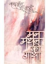 Man Manthan Ki Gaatha - Book By Amrita Pritam