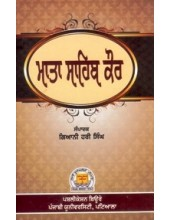 Mata Sahib Kaur - Book By Giani Hari Singh