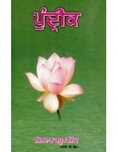 Pundreek - Book By Sirdar Kapoor Singh