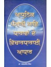 Adhunik Punjabi Kaavi Dhaaravan de Vichardharayi Aadhar - Book By Dr. Karamjit singh