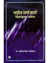 Adhunik Punjabi Kahani Drishtimoolak Paripekh - Book By  Dr Baldev Singh Dhaliwal