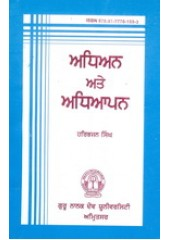 Adhyan ate adhyapan - Book By Harbhajan singh