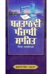 Bartanvi Punjabi Sahit - Book By Gurdas Singh Parmaar
