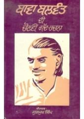 Bawa Balwant - Book By Gurmukh Singh