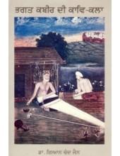 Bhagat Kabir Di Kaav-Kala - Book By Dr. Gian Chand Jain