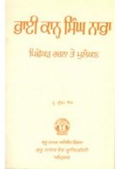 Bhai Kanh Singh Naabha -  Pichokar Rachna te Mulankan - Book By Prof. Pritam Singh