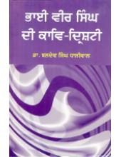 Bhai Vir Singh Di Kaav Drishti - Book By Dr Baldev Singh Dhaliwal