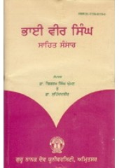 Bhai Vir Singh Sahit Sansar - Book By Dr. Bikram Singh Ghuman te Dr.surindebir