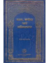 Dharam,Sahit ate Sabhyachar - Book By Teja Singh