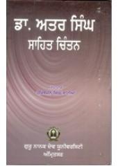 Dr. Atar Singh Sahit Chintan - Book By Haribhajan Singh Bhatia