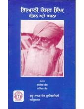 Giani Kesar Singh Jeevan ate Rachna - Book By Surinder Bir Raminder Kaur