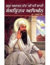 Guru Arjun Dev Ji Di Bani Da Sankrit Adhiyan - Book By Dr. Darshan Kaur