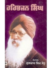 Harbhajan Singh - Book By Gulzar Singh Sandhu