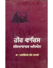 Heer Varis Shah - Sabhiacharak Adhyayan - Book By Dr Akvinder Kaur Tanvi