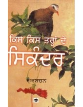 Kis Kis Trahn De Sikandar - Book By Gurbachan