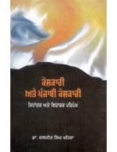 Koshkari Ate Punjabi Koshkari - Book By Dr. Daljit Singh Khaira