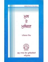 Mul ate Mulankan - Book By Harbhajan Singh